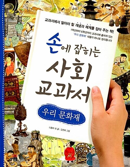 손에 잡히는 사회 교과서 세트 - 전20권