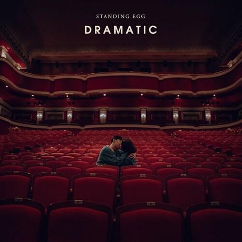 스탠딩 에그 - 정규 5집 Dramatic