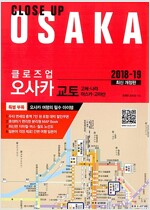 클로즈업 오사카 (2018~2019 최신 개정판)