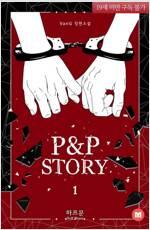 [세트] [BL] 피앤피 스토리(P&P Story) (총2권/완결)