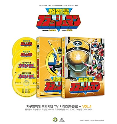 지구방위대 후뢰시맨 TV 시리즈 (특별판) Vol.4: 초회 한정 (4disc)