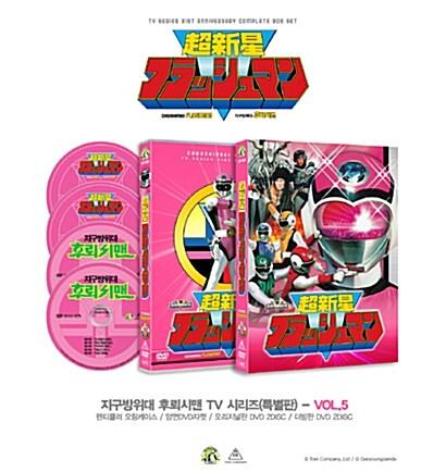 지구방위대 후뢰시맨 TV 시리즈 (특별판) Vol.5: 초회 한정 (4disc)