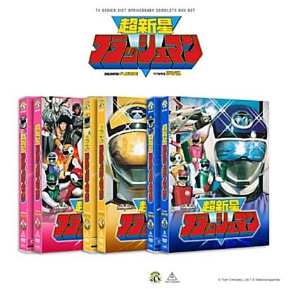 지구방위대 후뢰시맨 TV 시리즈 (특별판) Vol.3 & Vol.4 & Vol.5 : 초회 한정 합본팩 (12disc)