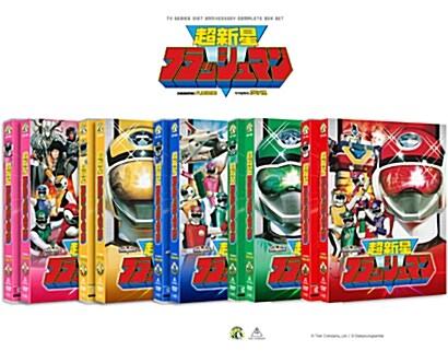 지구방위대 후뢰시맨 TV 시리즈 (특별판) 풀세트 버전: 초회 한정 합본팩 (20disc)