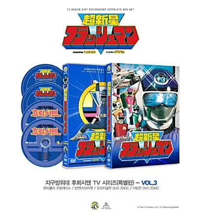 지구방위대 후뢰시맨 TV 시리즈 (특별판) Vol.3: 초회 한정 (4disc)