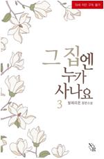 [GL] 그 집엔 누가 사나요 3 (완결)