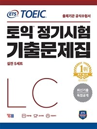 ETS 토익 정기시험 기출문제집 LC