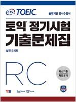 ETS 토익 정기시험 기출문제집 RC