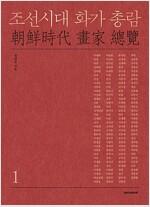 조선시대 화가 총람 세트 - 전2권