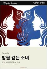 밤을 걷는 소녀 : Mystr 컬렉션 제18권