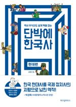 단박에 한국사 현대편
