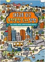 대중교통 타고 북적북적 도시 탐험