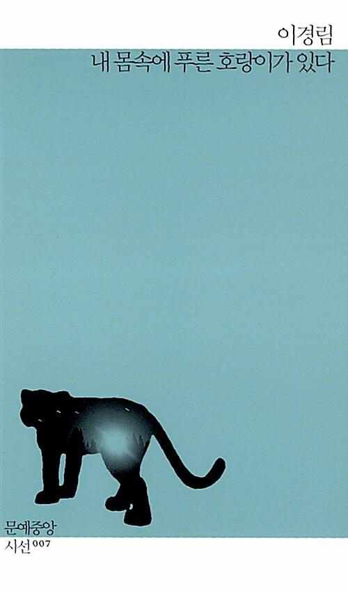 내 몸속에 푸른 호랑이가 있다