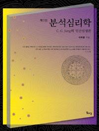 분석심리학 : C.G. 융의 인간심성론 제3판