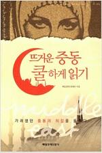 [중고] 뜨거운 중동 쿨하게 읽기