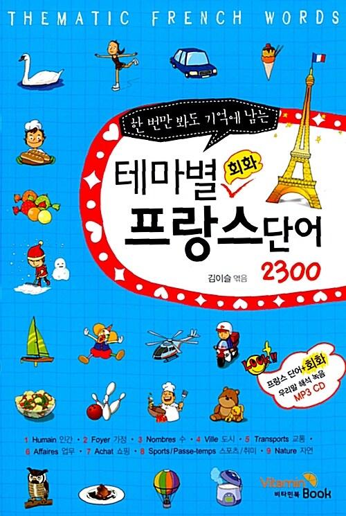 [중고] 테마별 회화 프랑스 단어 2300
