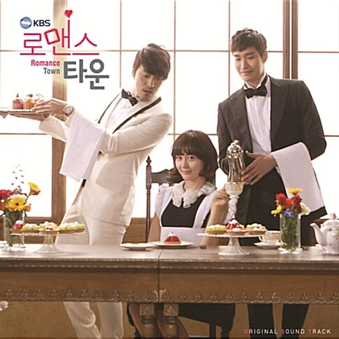 KBS 드라마 로맨스타운 O.S.T.