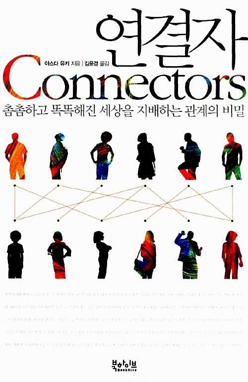 [중고] 연결자