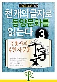 [100분 고전 009] 천 개의 글자로 동양문화를 읽는다 3 - 주흥사의 《천자문》