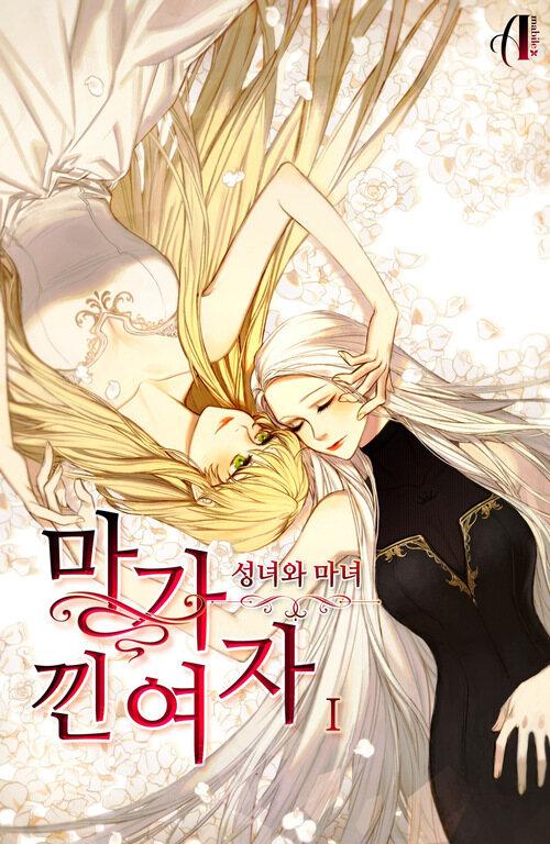 [세트] [GL] 마가 낀 여자 (외전 포함) (총5권/완결)