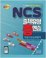 NCS 출제유형 총연습 : 직업기초능력평가
