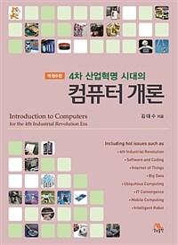 (4차 산업혁명 시대의) 컴퓨터 개론 = 개정6판