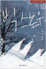 [BL] 빅스노우