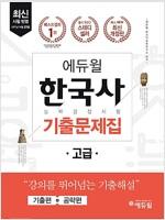 2018 에듀윌 한국사 능력 검정시험 기출문제집 고급 1급 2급