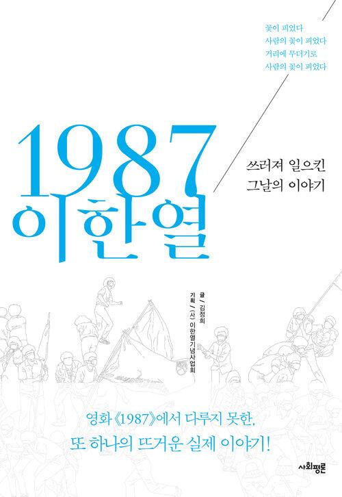 1987 이한열 : 쓰러져 일으킨 그날의 이야기