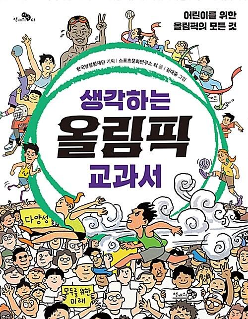 생각하는 올림픽 교과서