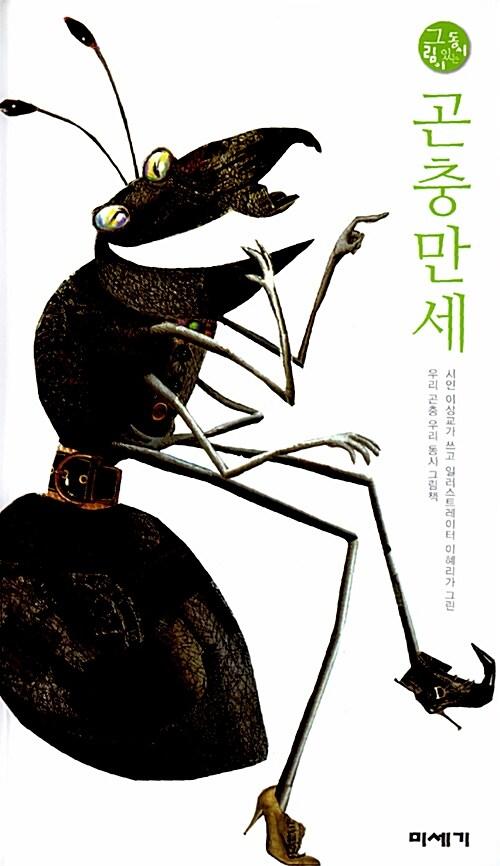 [중고] 곤충만세