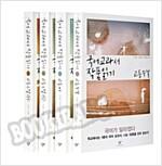 (2018개정) 국어 교과서 작품 읽기 고등 세트 전4권 구성