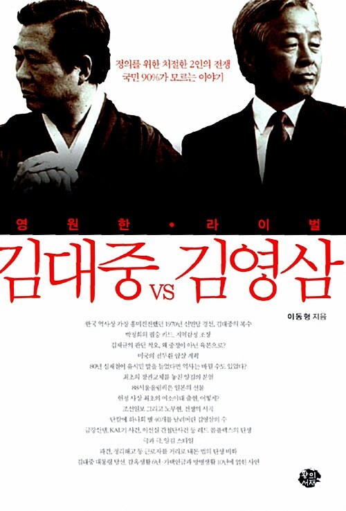 영원한 라이벌 김대중 VS 김영삼