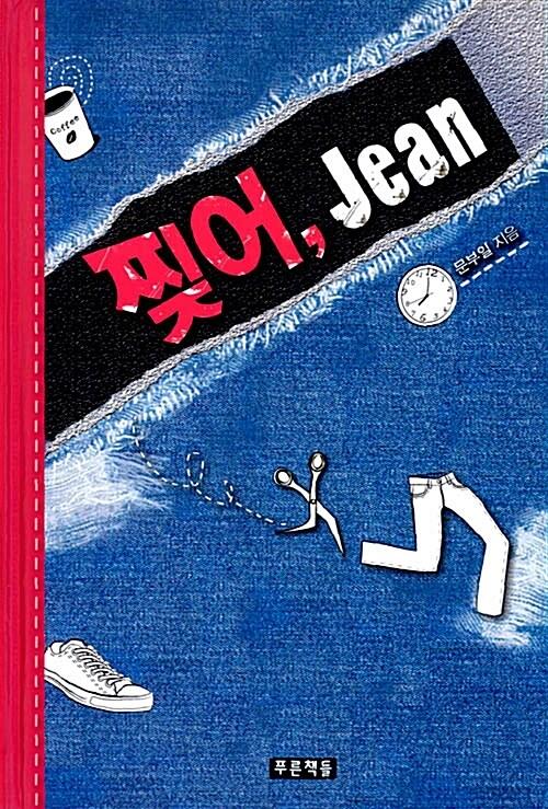 찢어, Jean