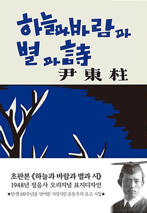 초판본 하늘과 바람과 별과 시 현대어판 (양장) : 1948년 정음사 오리지널 초판본 표지 디자인
