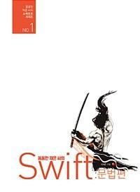 (꼼꼼한 재은씨의) Swift : 문법편