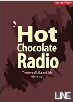 [BL] Hot Chocolate Radio (전3권/완결)
