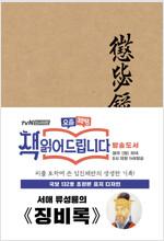 징비록(초판본) : 국보 132호 오리지널 표지디자인