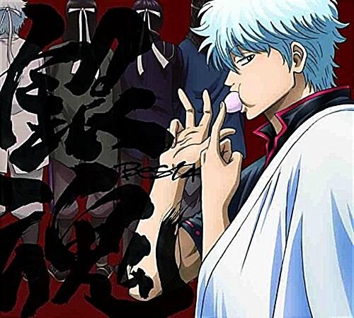 銀魂BEST4 (期間生産限定槃)(DVD付) (CD)