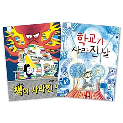 [세트] 책이 사라진 날 + 학교가 사라진 날 - 전2권