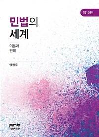 민법의 세계 : 이론과 판례 / 제10판