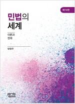 [중고] 민법의 세계