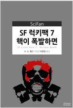 SF 럭키팩 7 : 핵이 폭발하면 - SciFan 제79권