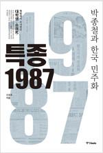 특종 1987