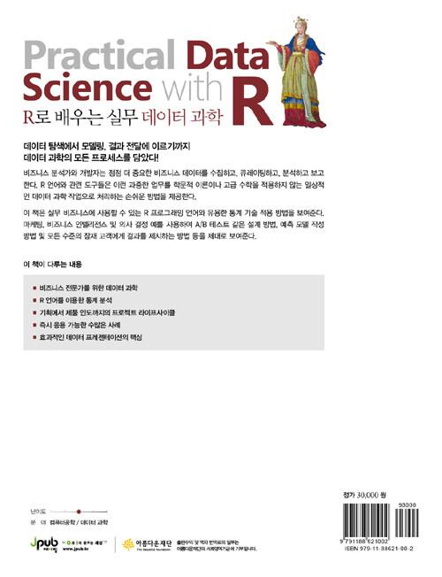 R로 배우는 실무 데이터 과학 : 실용 데이터를 이용한 데이터 분석 실습!