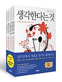 생각교과서 세트 - 전5권