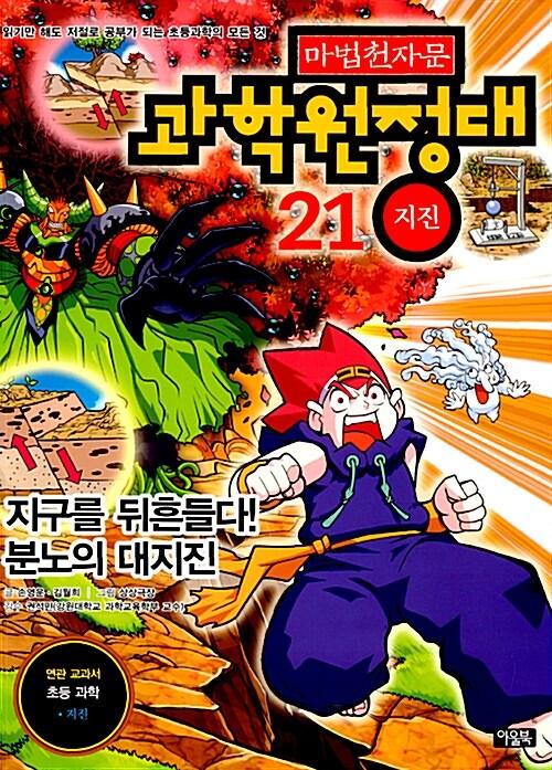 마법천자문 과학원정대 21 : 지진