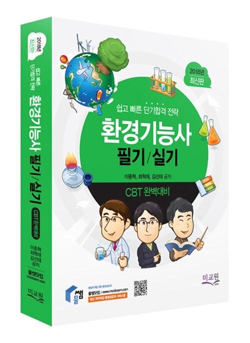 [중고] 2018 환경기능사 필기 실기