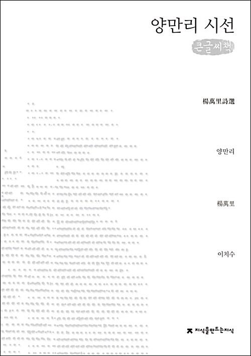 양만리 시선 (큰글씨책)