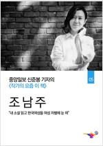 작가의 요즘 이 책 조남주 편 : 중앙일보 신준봉 기자의